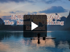 The Kunming Walking Method